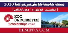 منحة جامعة كوتش لدراسة الماجستير والدكتوراه في تركيا (ممولة بالكامل)