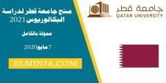 منح جامعة قطر 2021 لدراسة البكالوريوس (ممولة بالكامل)