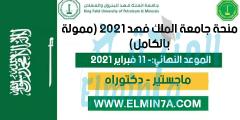 منحة جامعة الملك فهد لدراسة الماجستير والدكتوراه في السعودية 2021 (ممولة بالكامل)