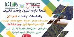 منحة البنك الإسلامي والحكومة التركية للدراسة في تركيا 2021 (ممولة بالكامل)