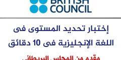 إختبار تحديد مستوى اللغة الإنجليزيه مجانا مقدم من British Council