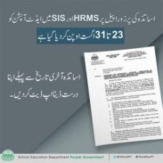 PITB SED HRMS Date Extended