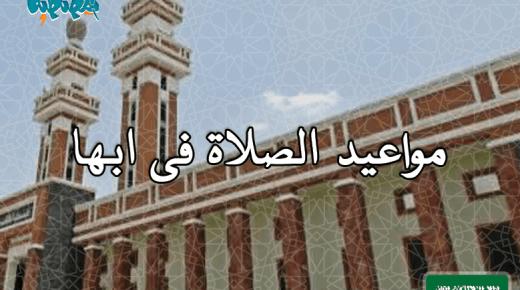 مواقيت الصلاة فى أبها، السعودية اليوم #2Tareekh