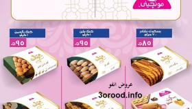 قائمة أسعار كحك العيد 2019 في أكبر هايبرات مصر