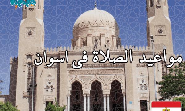 مواقيت الصلاة فى أسوان، مصر اليوم #Tareekh