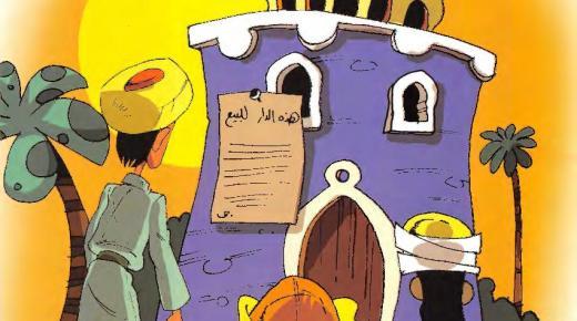 أصل الأمثال العربية القديمة