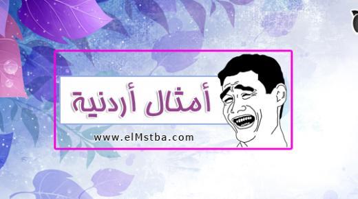 أشهر أمثال أردنية شعبية قديمة ومعناها