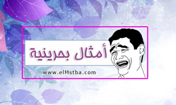 أشهر أمثال بحرينية شعبية قديمة ومعناها