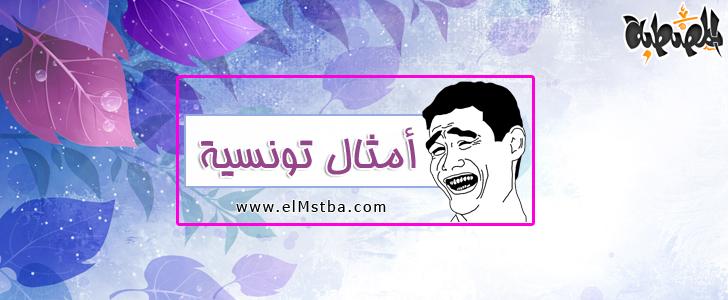 أشهر أمثال تونسية شعبية قديمة ومعناها موقع المصطبه