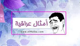 أشهر أمثال عراقية شعبية قديمة ومعناها