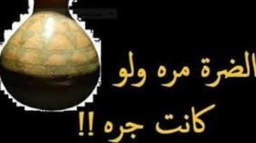 أمثال عربية قديمة