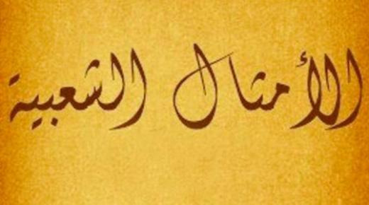 تاريخ الأمثال والحكم الشعبية المصرية على مر العصور