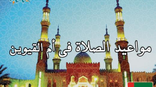 مواقيت الصلاة فى أم القيوين، الإمارات اليوم #2Tareekh