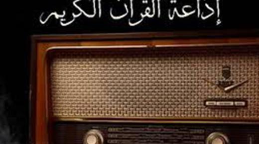 نشأة إذاعة القرآن الكريم