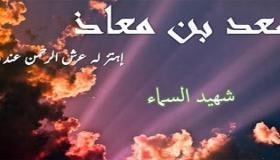قصة الصحابي سعد بن معاذ