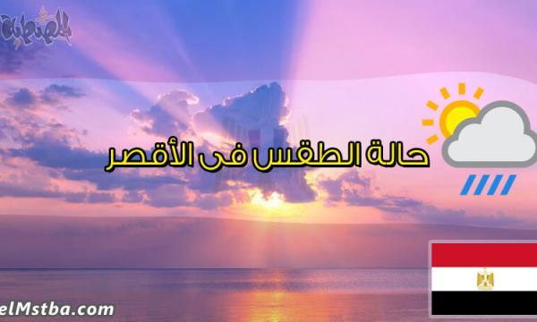 حالة الطقس فى الأقصر، مصر اليوم #Tareekh