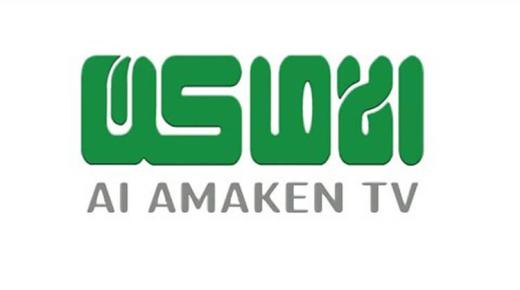 تردد قناة الأماكن 2020 Al-Amaken TV على النايل سات