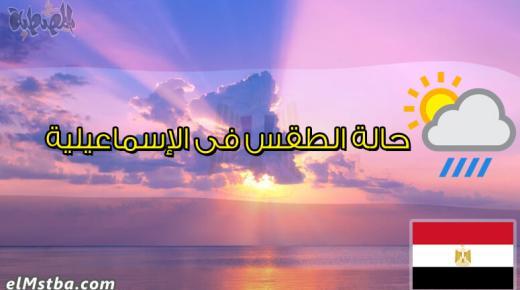 حالة الطقس فى الإسماعيلية، مصر اليوم #Tareekh
