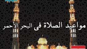مواقيت الصلاة فى البحر الأحمر، مصر اليوم #Tareekh