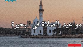 مواقيت الصلاة فى البحيرة، مصر اليوم #Tareekh