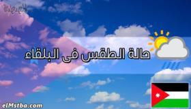 حالة الطقس فى البلقاء، الأردن اليوم #Tareekh
