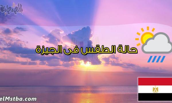 حالة الطقس فى الجيزة، مصر اليوم #Tareekh