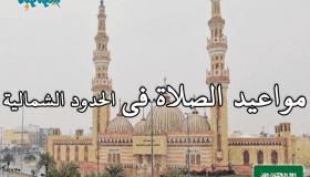 مواقيت الصلاة فى الحدود الشمالية، السعودية اليوم #2Tareekh