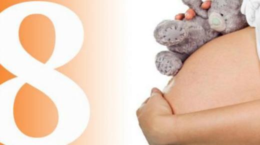 الشهر الثامن من الحمل (معاناة الحامل، أسباب الولادة ونصائح للحامل)