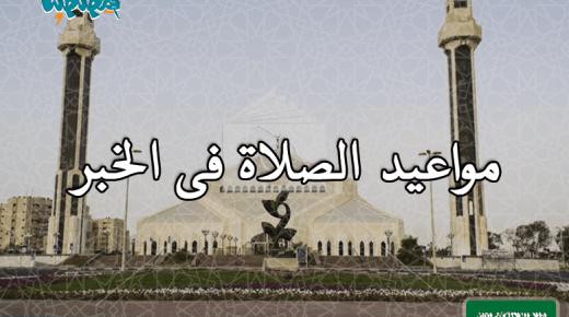 مواقيت الصلاة فى الخبر، السعودية اليوم #2Tareekh