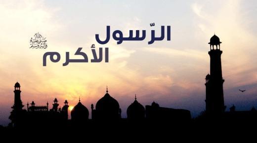 تفسير حلم رؤية الرسول محمد فى المنام