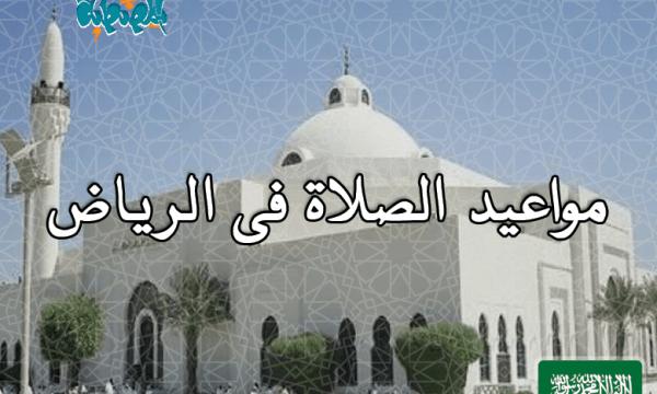 مواقيت الصلاة فى الرياض، السعودية اليوم #2Tareekh