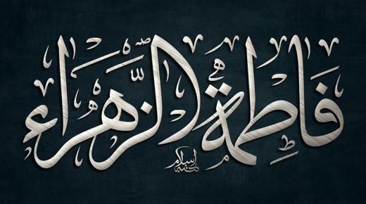 وفاة السيدة فاطمة الزهراء في شهر رمضان