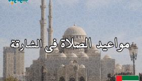 مواقيت الصلاة فى الشارقة، الإمارات اليوم #2Tareekh