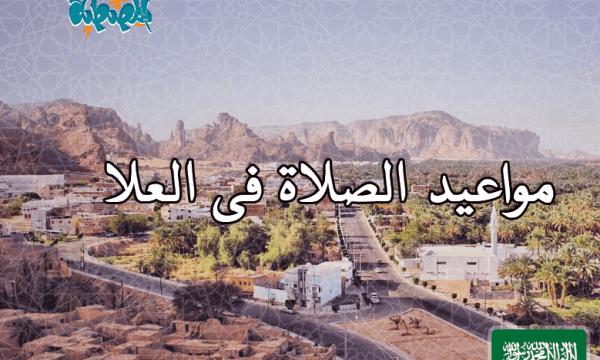 مواقيت الصلاة فى العلا، السعودية اليوم #2Tareekh