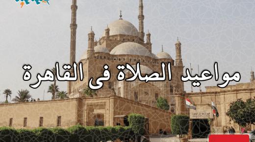مواقيت الصلاة فى القاهرة، مصر اليوم #Tareekh