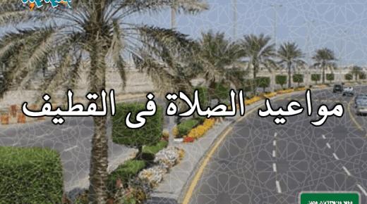 مواقيت الصلاة فى القطيف، السعودية اليوم #2Tareekh