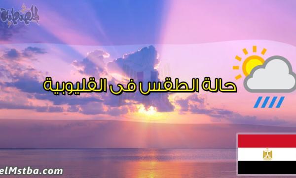 حالة الطقس فى القليوبية، مصر اليوم #Tareekh