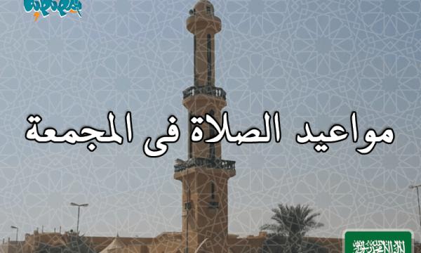 مواقيت الصلاة فى المجمعة، السعودية اليوم #2Tareekh