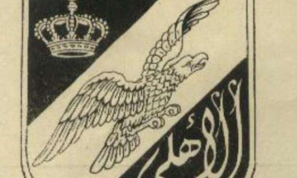 النادي الملكي .. الأهلي يشارك الزمالك اللقب