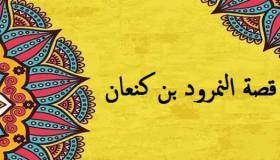 من هو النمرود بن كنعان ؟