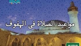 مواقيت الصلاة فى الهفوف، السعودية اليوم #2Tareekh
