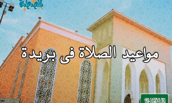 مواقيت الصلاة فى بريدة، السعودية اليوم #2Tareekh
