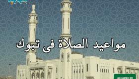 مواقيت الصلاة فى تبوك، السعودية اليوم #2Tareekh