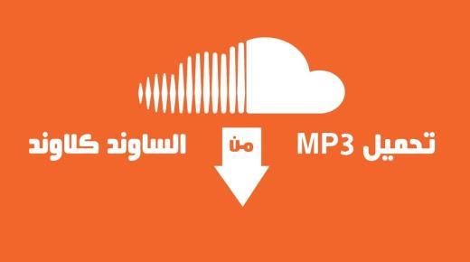 كيفية تحميل الأغاني من ساوند كلاود