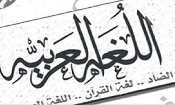 تعريف اللغة العربية  %D8%AA%D8%B9%D8%B1%D9%8A%D9%81-%D8%A7%D9%84%D9%84%D8%BA%D8%A9-%D8%A7%D9%84%D8%B9%D8%B1%D8%A8%D9%8A%D8%A9