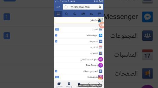 كيفية تغيير الاسم على فيس بوك
