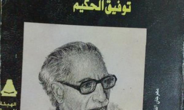 توفيق الحكيم وكتابه محمد