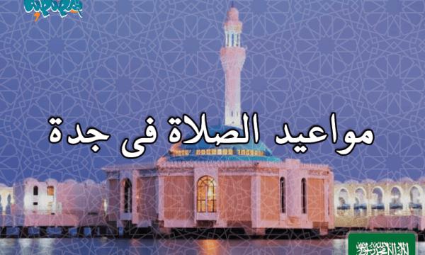 مواقيت الصلاة فى جدة، السعودية اليوم #2Tareekh