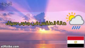 حالة الطقس فى جنوب سيناء، مصر اليوم #Tareekh