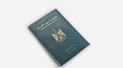 الأوراق المطلوبة لاستخراج جواز سفر مصري